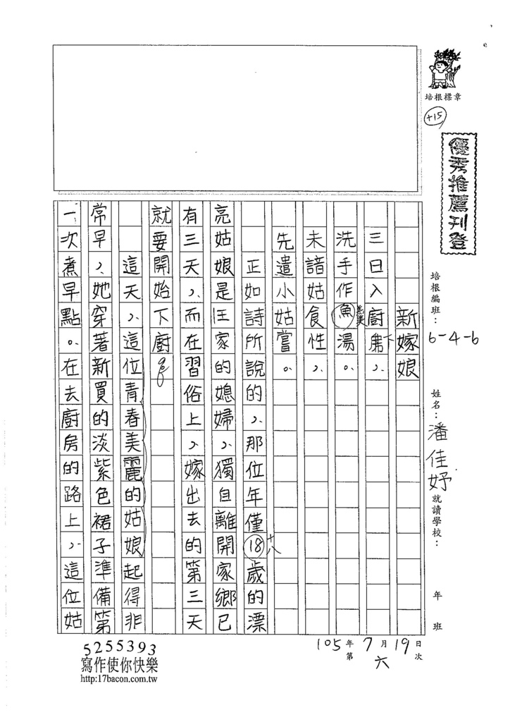 105暑TSW109 潘佳妤 (1)