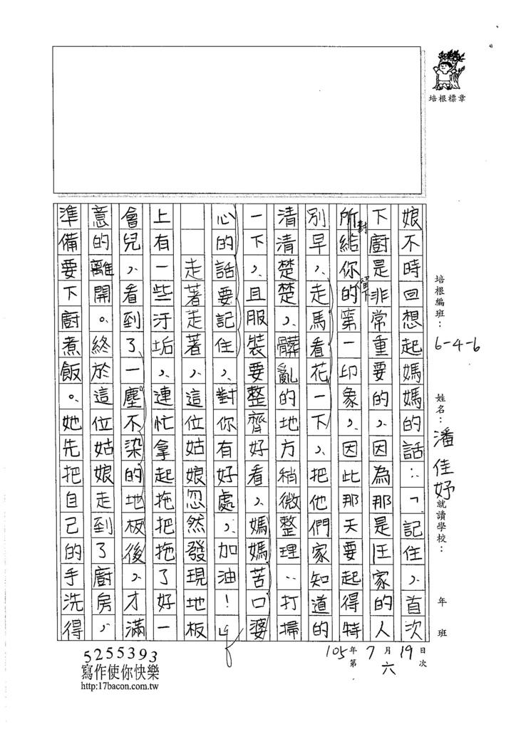 105暑TSW109 潘佳妤 (2)