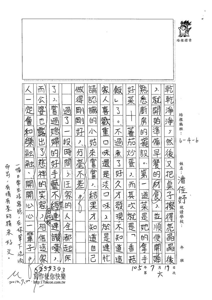 105暑TSW109 潘佳妤 (3)