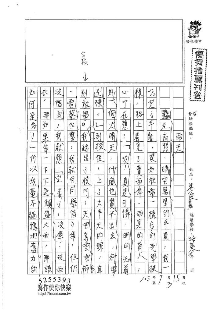 105暑V103 朱俊嘉 (1)