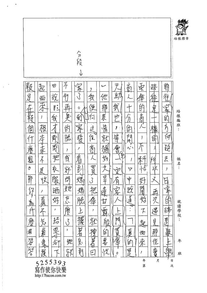105暑V103 朱俊嘉 (2)