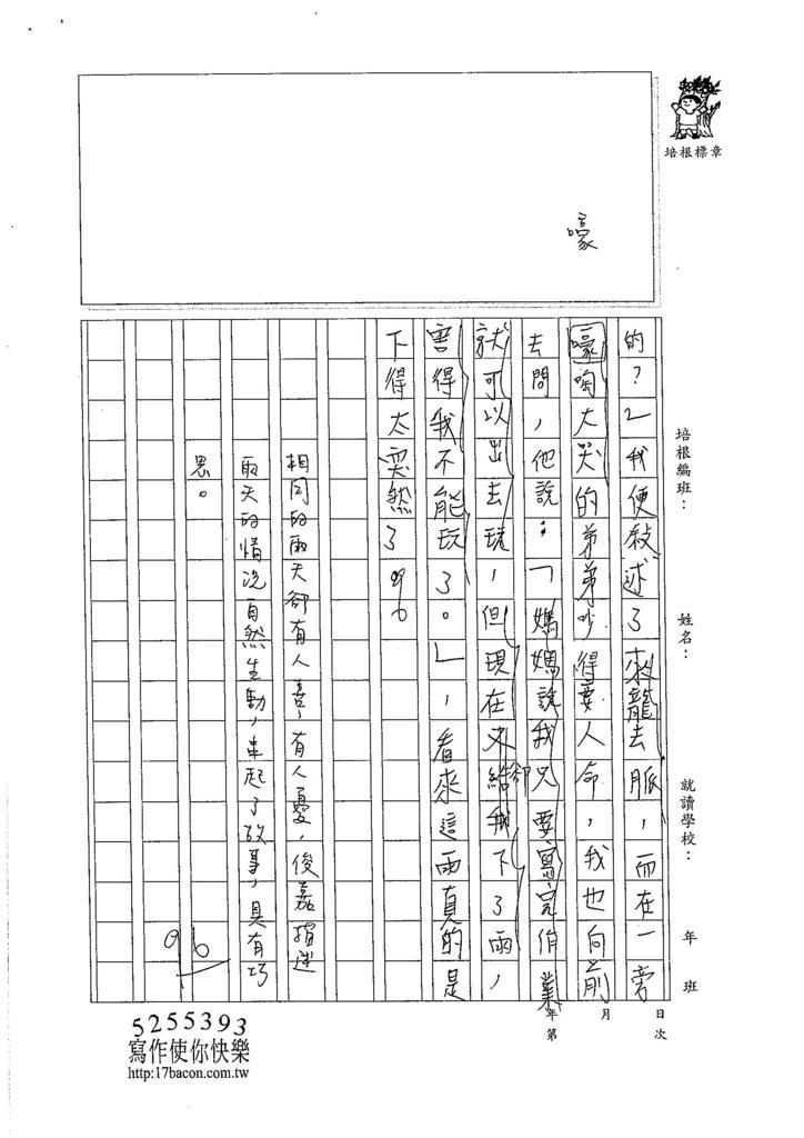 105暑V103 朱俊嘉 (3)