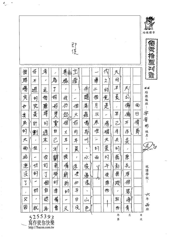 105暑V103 黃允愛 (1)
