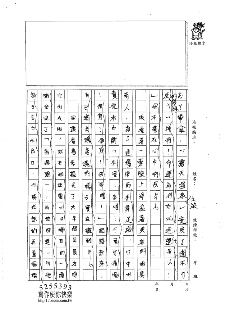 105暑V103 黃允愛 (2)