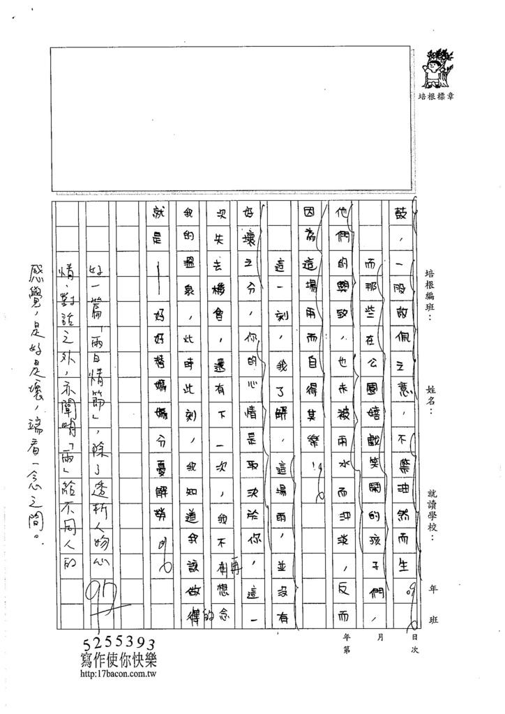 105暑V103 黃允愛 (3)