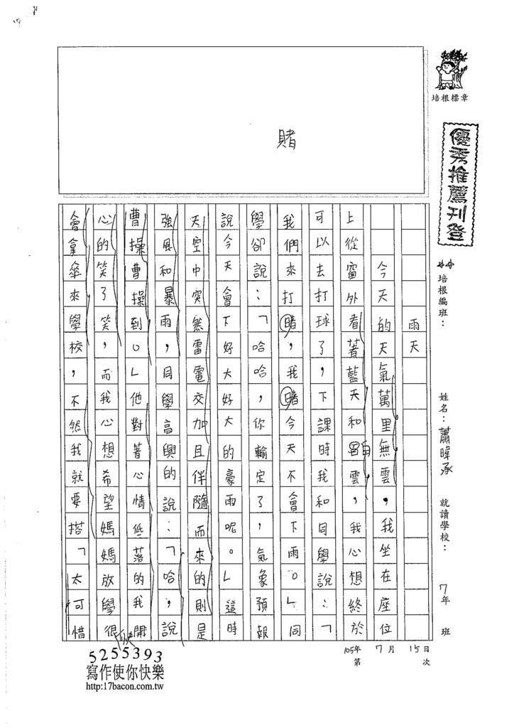 105暑V103 蕭暐承 (1)