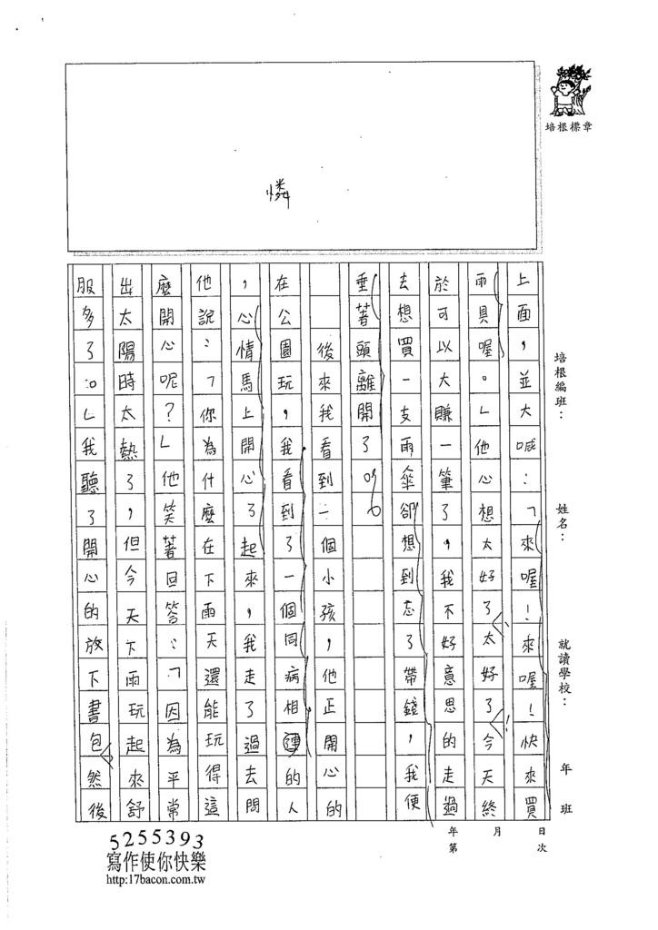 105暑V103 蕭暐承 (3)