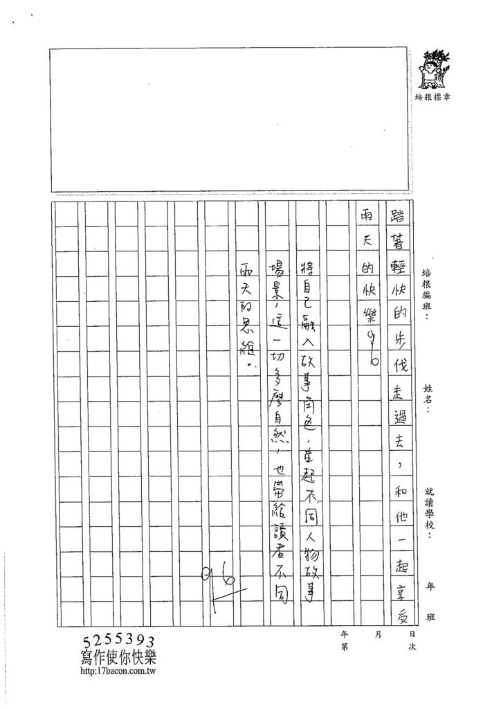 105暑V103 蕭暐承 (4)