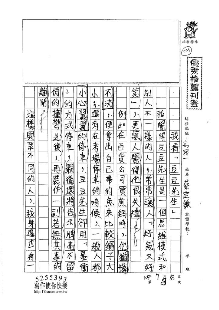 105暑TSW108 蔡定謙 (1)