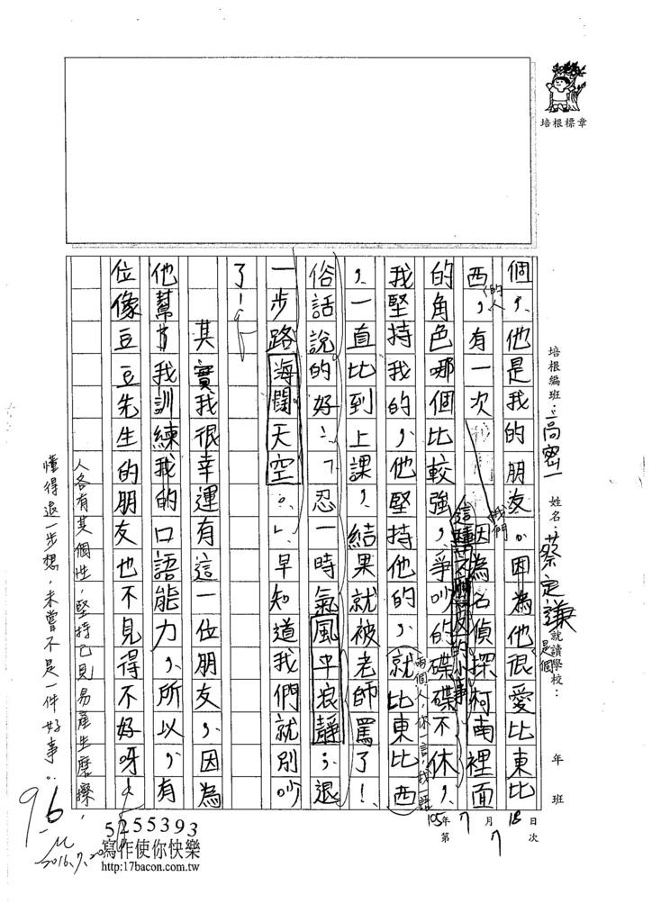 105暑TSW108 蔡定謙 (2)