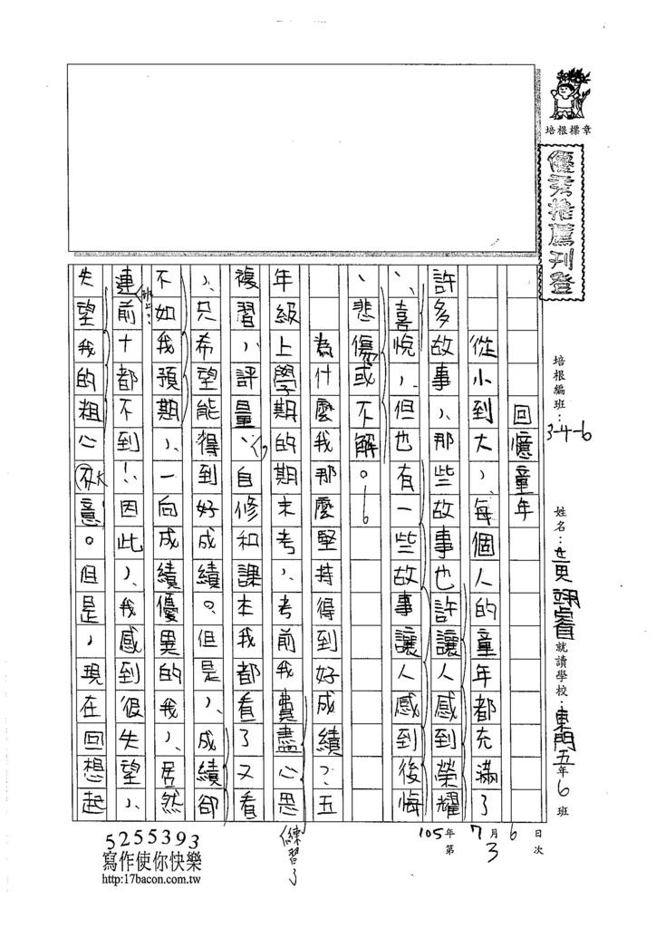 105W6103黃翊睿 (1)