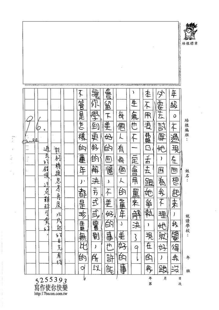 105W6103黃翊睿 (3)