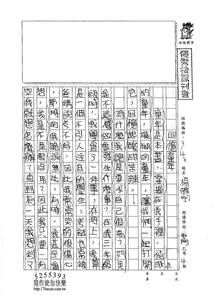 105W6103楊雅羽 (1)