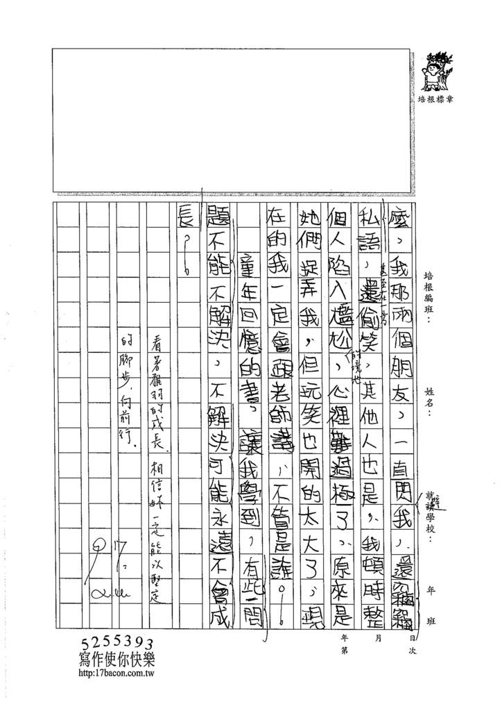 105W6103楊雅羽 (3)