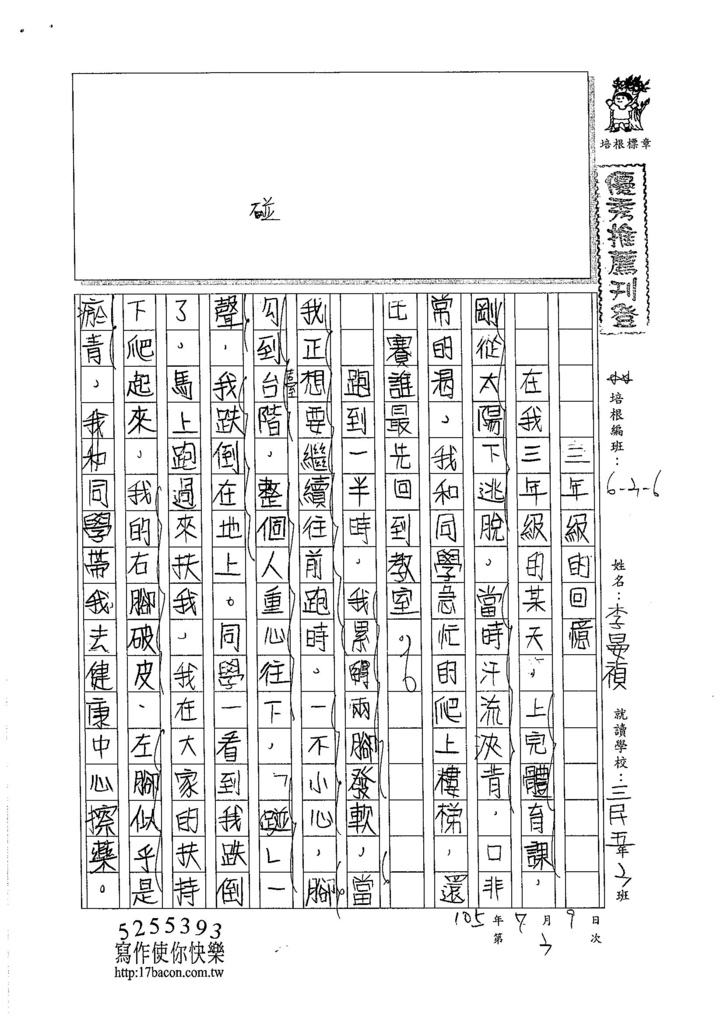 105W6103李晏禎 (1)