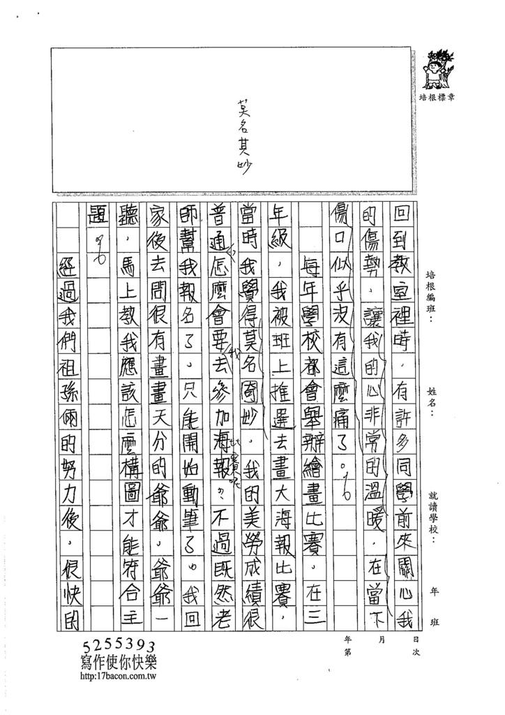 105W6103李晏禎 (2)