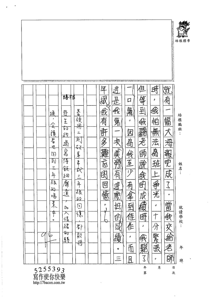105W6103李晏禎 (3)