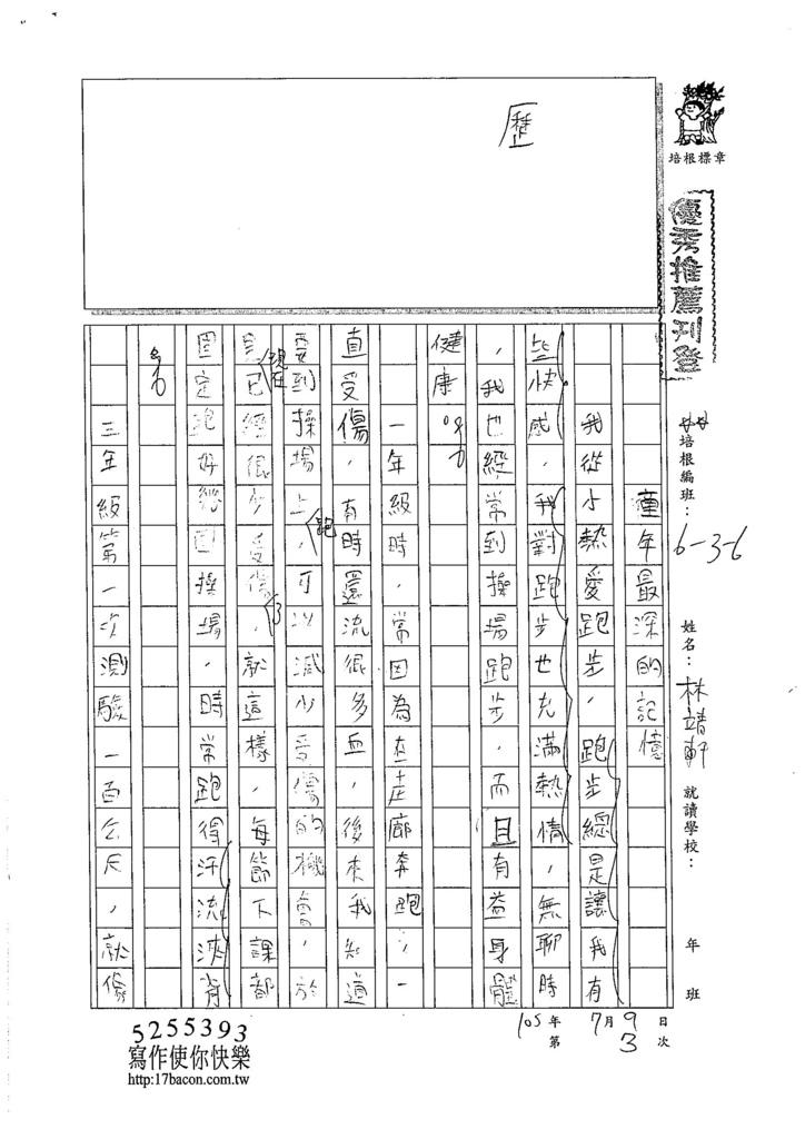 105W6103林靖軒 (1)