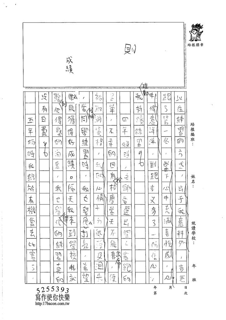 105W6103林靖軒 (2)