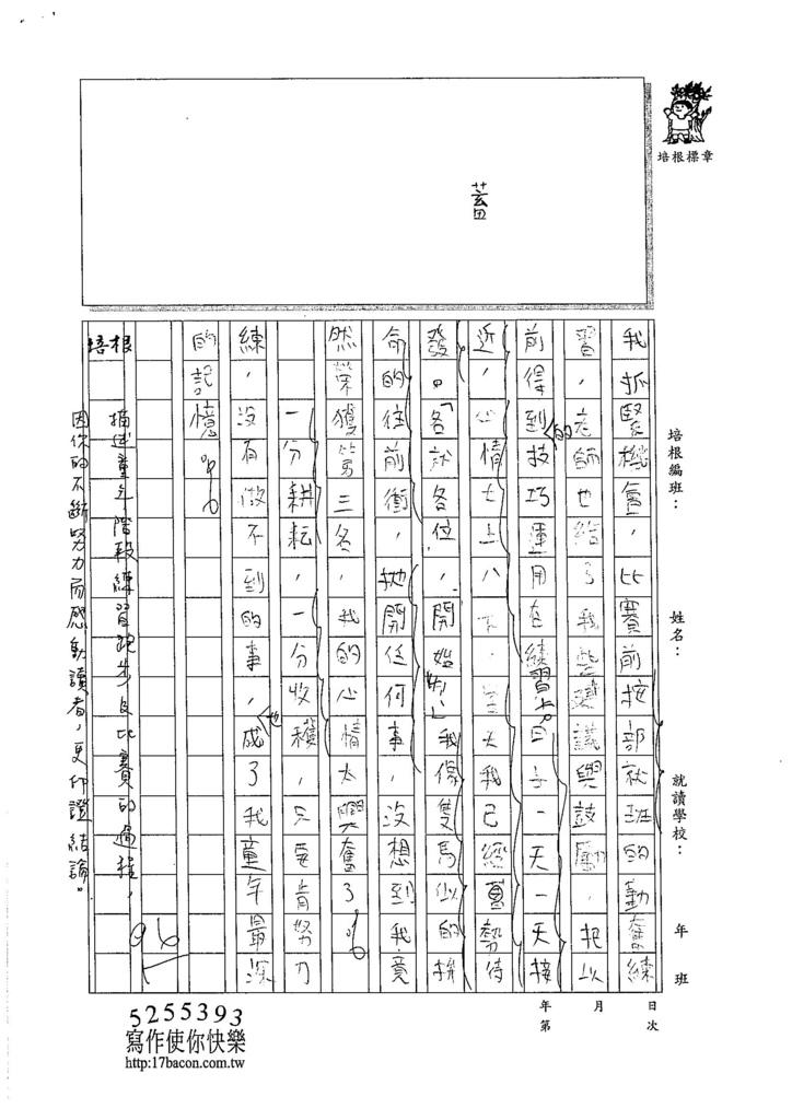 105W6103林靖軒 (3)