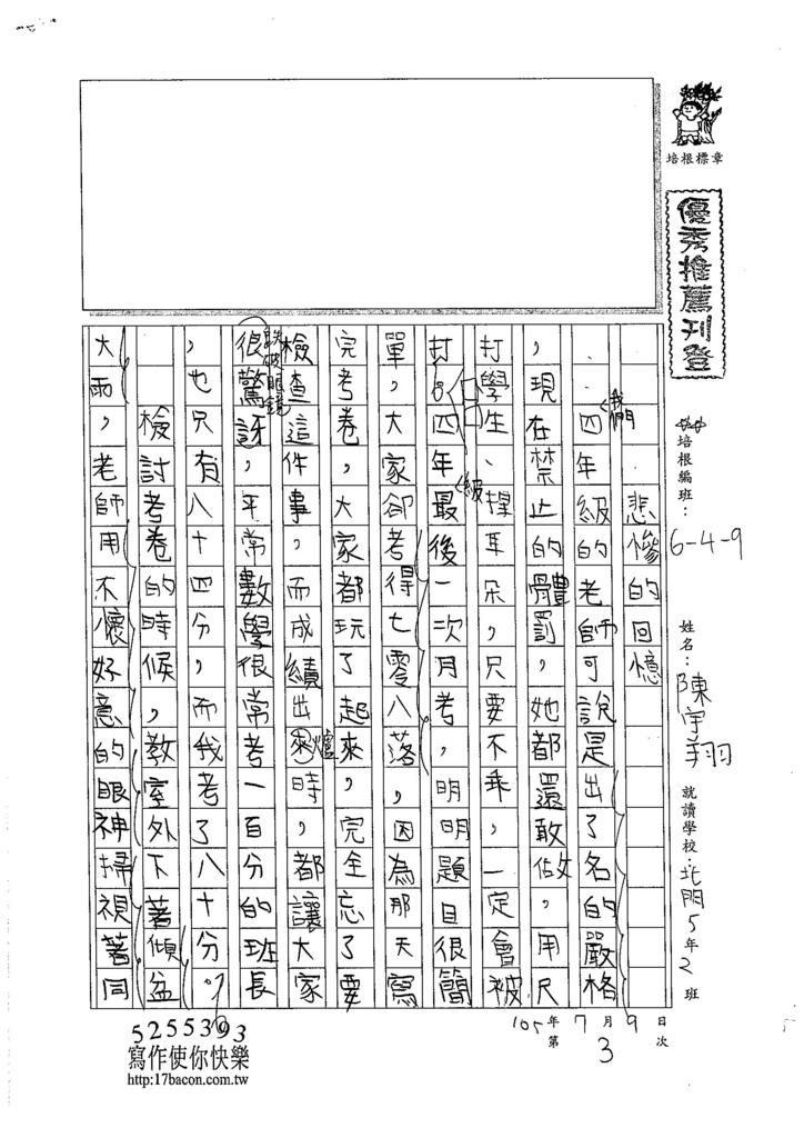 105W6103陳宇翔 (1)