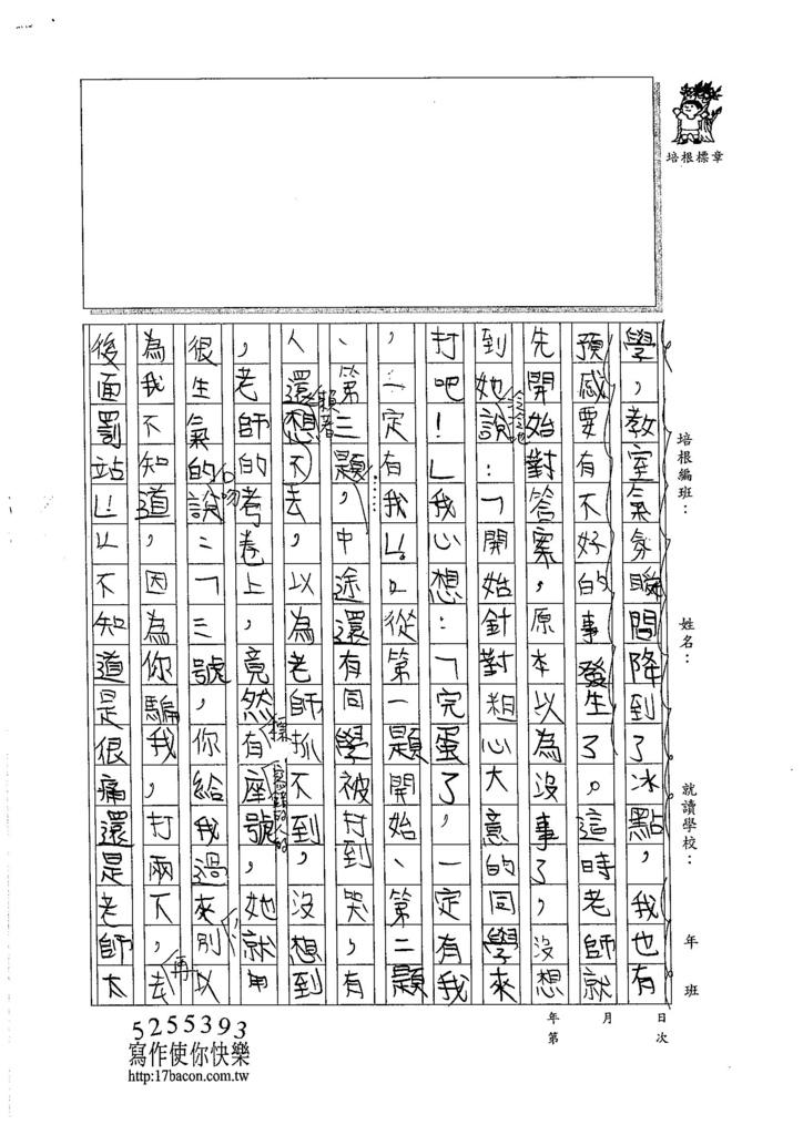 105W6103陳宇翔 (2)