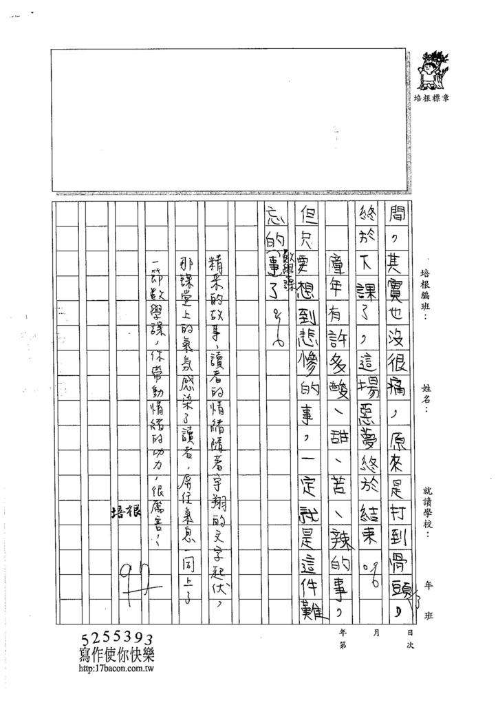 105W6103陳宇翔 (4)
