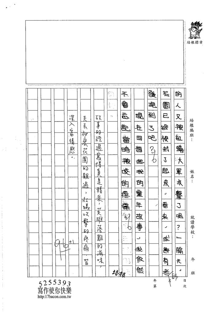 105W6103周楷英 (3)