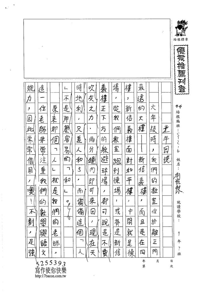 105W6103劉凱傑 (1)