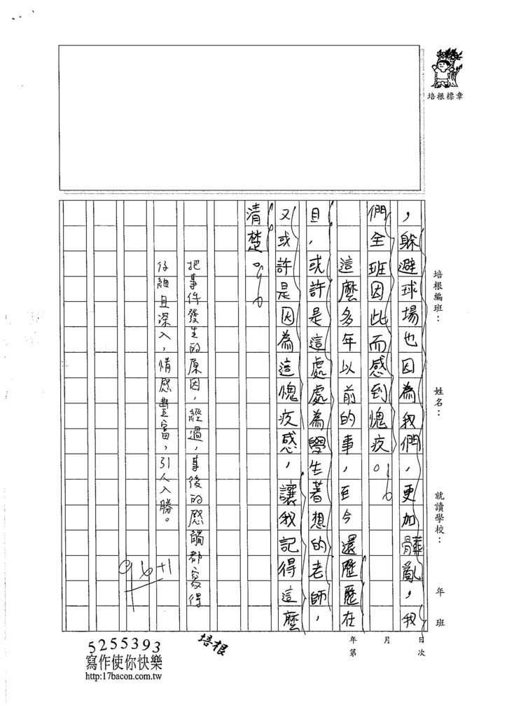 105W6103劉凱傑 (4)