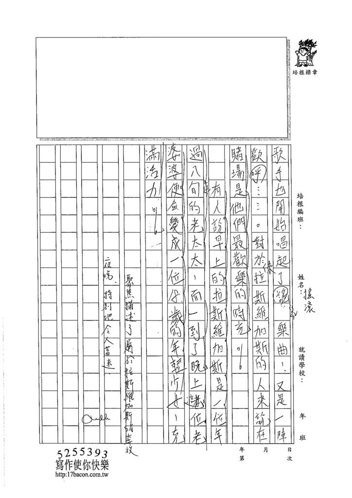 105WA103張雅涵 (3)