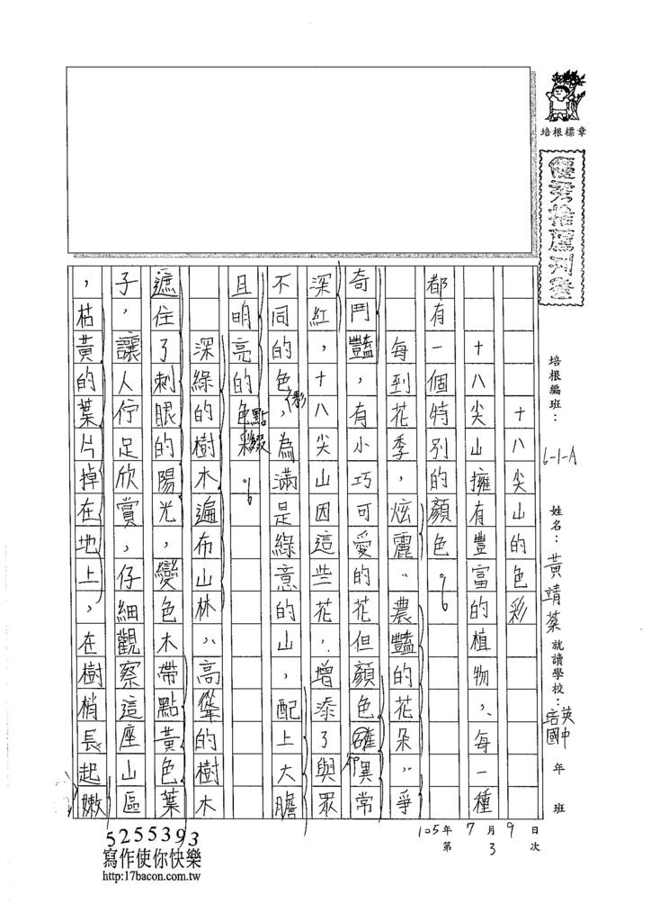 105WA103黃靖棻 (1)