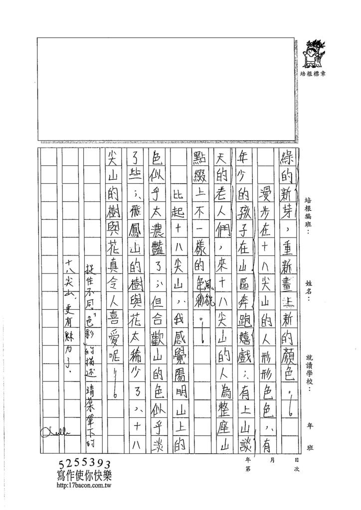 105WA103黃靖棻 (2)