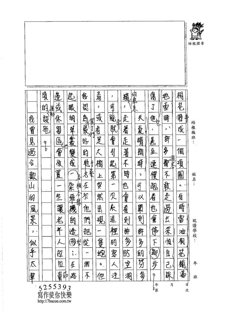 105WA103鄧翊辰 (2)