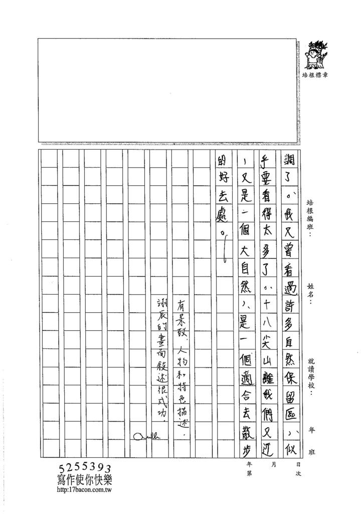 105WA103鄧翊辰 (3)