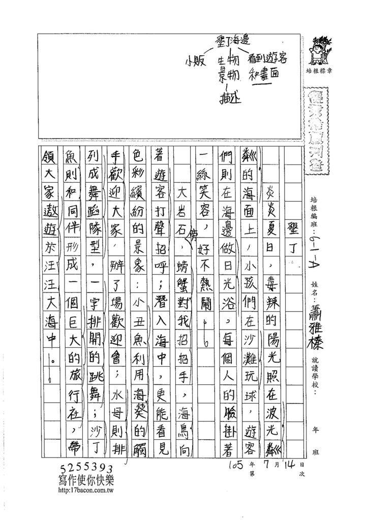 105WA103蕭雅榛 (1)