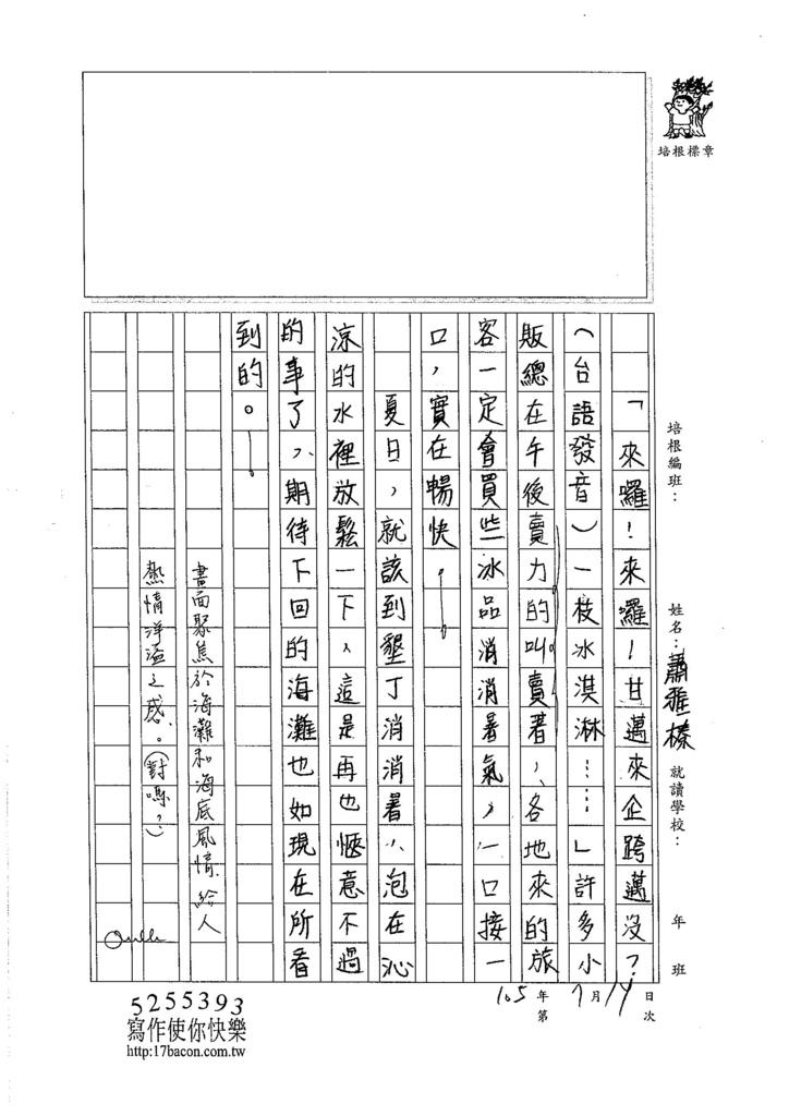 105WA103蕭雅榛 (2)