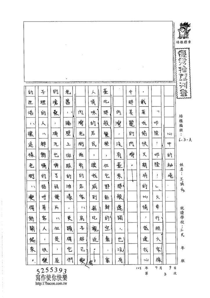 105WA103王靖文 (1)