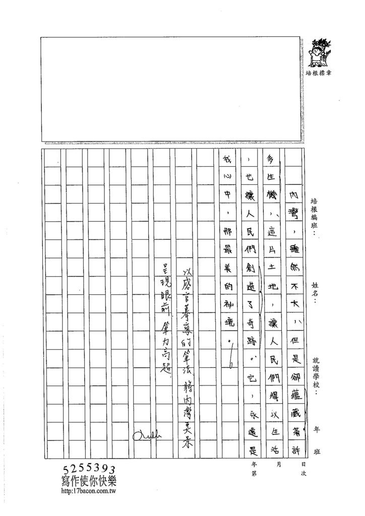 105WA103王靖文 (3)