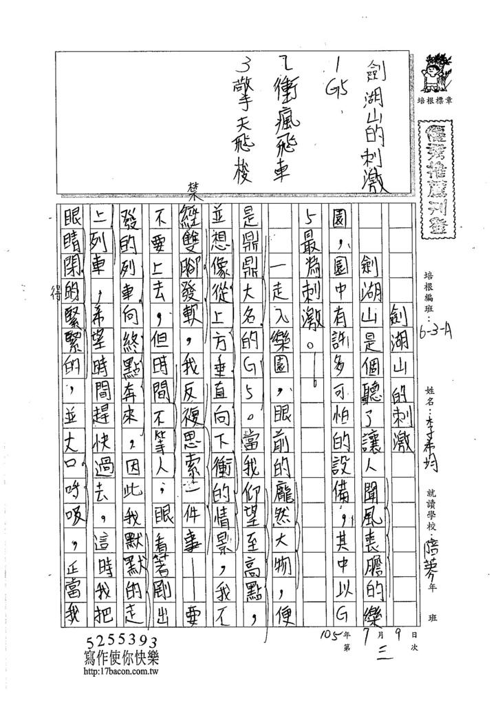105WA103李希均 (1)