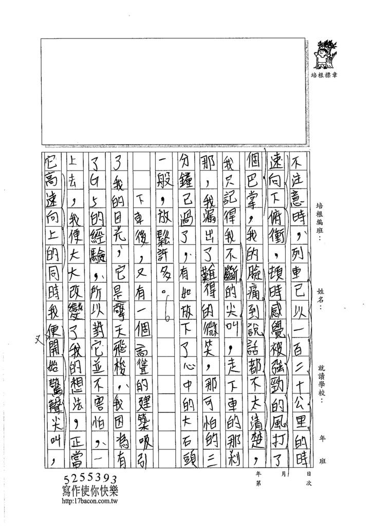 105WA103李希均 (2)