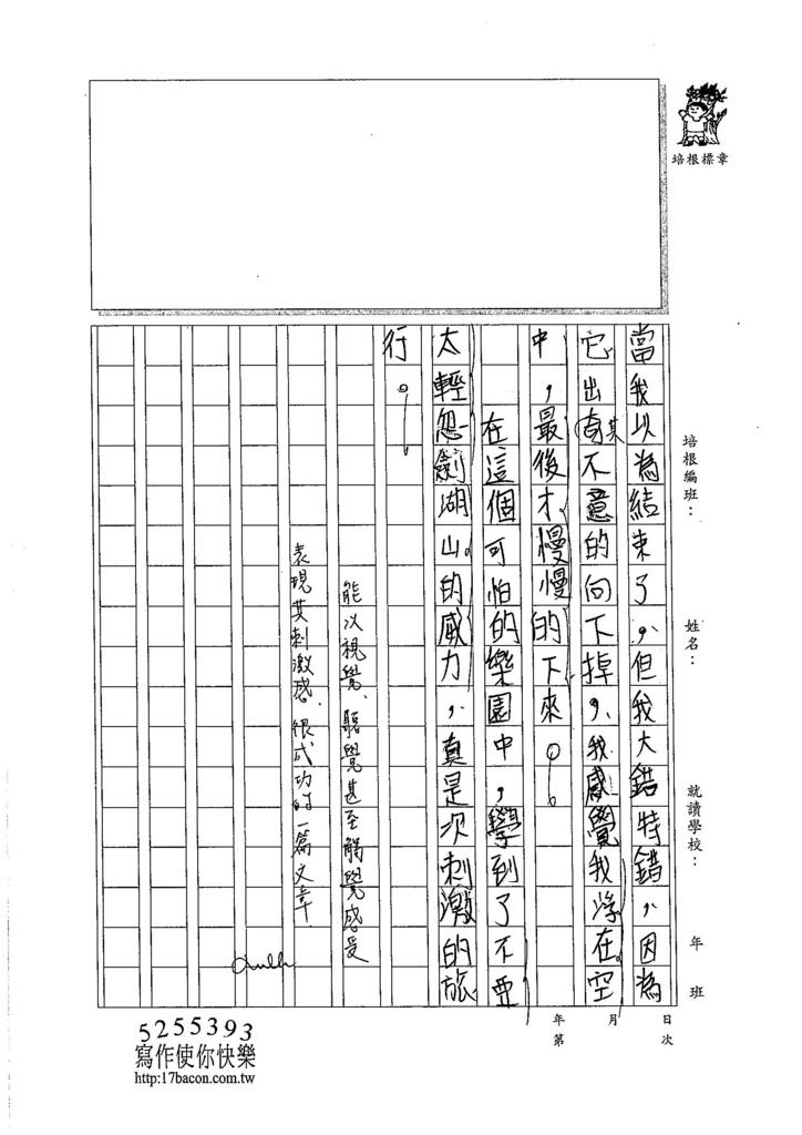 105WA103李希均 (3)
