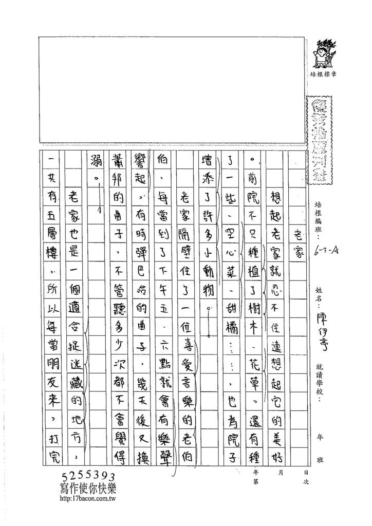 105WA103陳伊亭 (1)