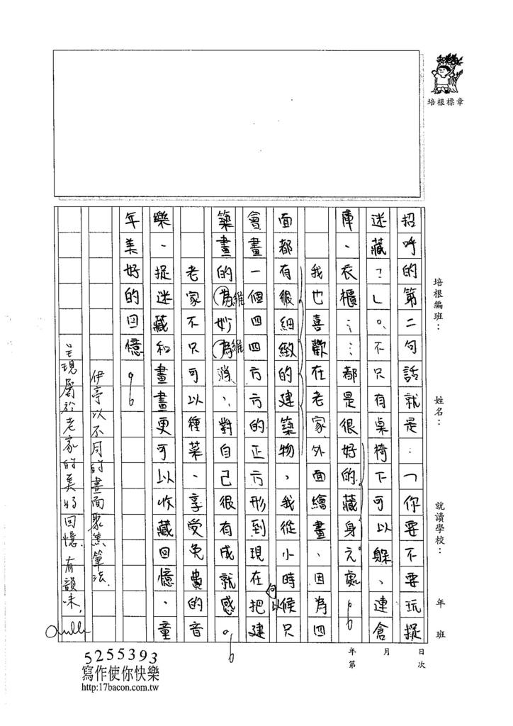 105WA103陳伊亭 (2)