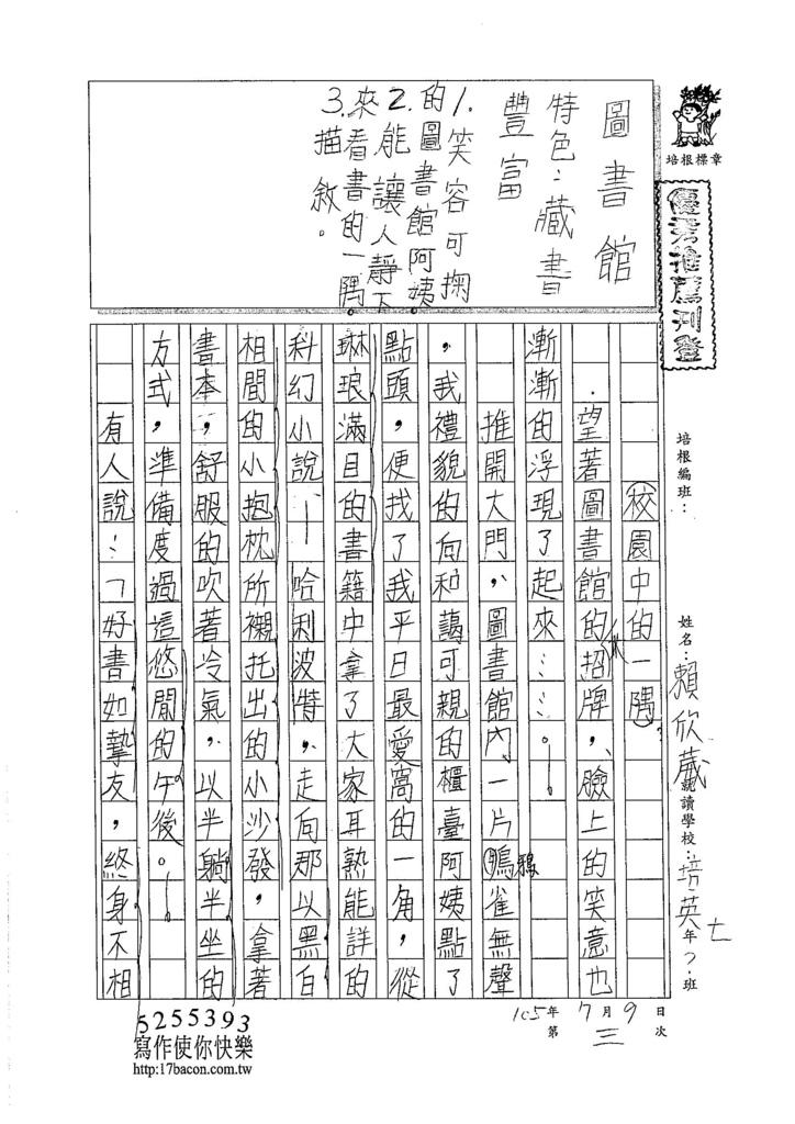 105WA103賴欣葳 (1)