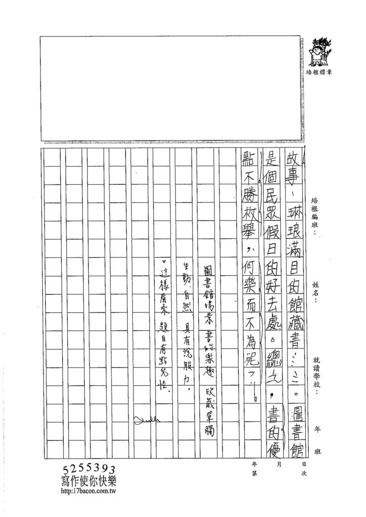 105WA103賴欣葳 (3)