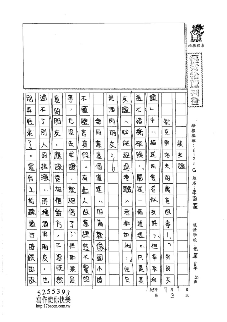 105WG103李昀蓁 (1)
