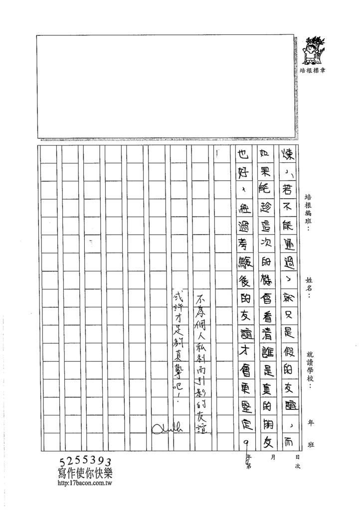 105WG103李昀蓁 (3)