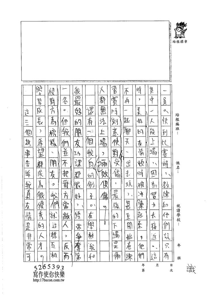105WG103陳昱廷 (2)