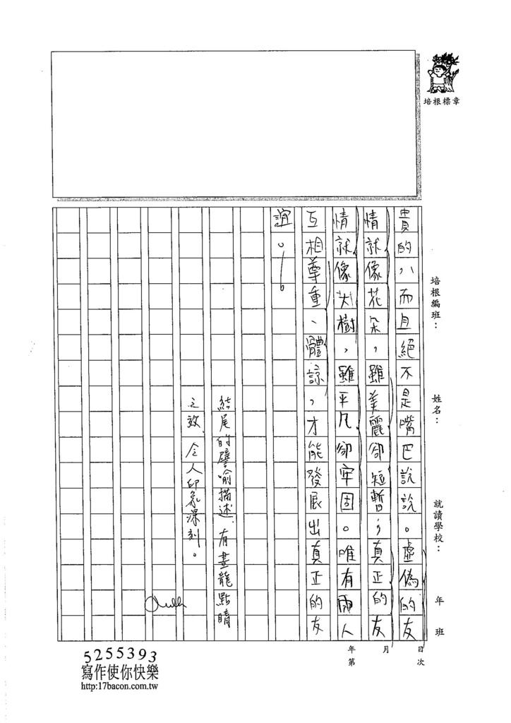 105WG103陳昱廷 (3)